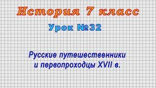 История 7 класс (Урок№32 - Русские путешественники и первопроходцы XVII в.)