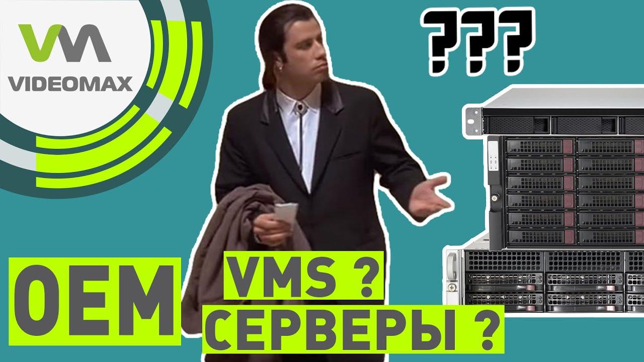 ОЕМ видеосерверы и ОЕМ VMS для видеонаблюдения