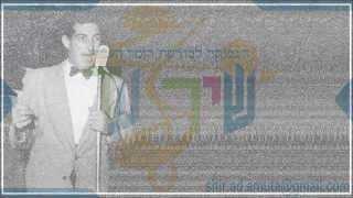 שיר עד - שיר משמר הגבול - יחיאל מוהר | גד מן | בביצוע שמשון בר-נוי - Shir Mishmar ha'Gvul