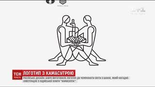 """Дизайн-бюро Росії виготовило логотип до чемпіонату світу з шахів, схожий на ілюстрації з """"Камасутри"""""""