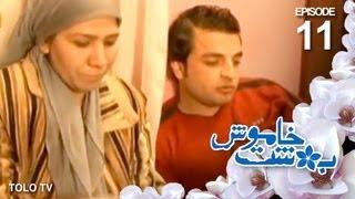 Behesht-e-Khamosh SE-1- EP-11/سریال بهشت خاموش - فصل اول - قسمت یازدهم