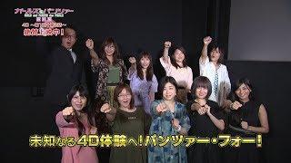 『ガールズ&パンツァー 最終章 4D ~第1話+第2話~』上映中CM(15秒)