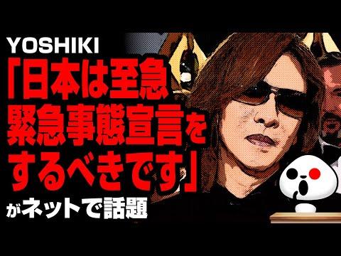 2020年4月5日 YOSHIKI「日本は至急緊急事態宣言をするべきだと思います」が話題