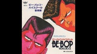 ビー・バップ・ハイスクール 音楽編 (1990)