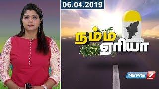 Namma Area Morning Express News 06-04-2019
