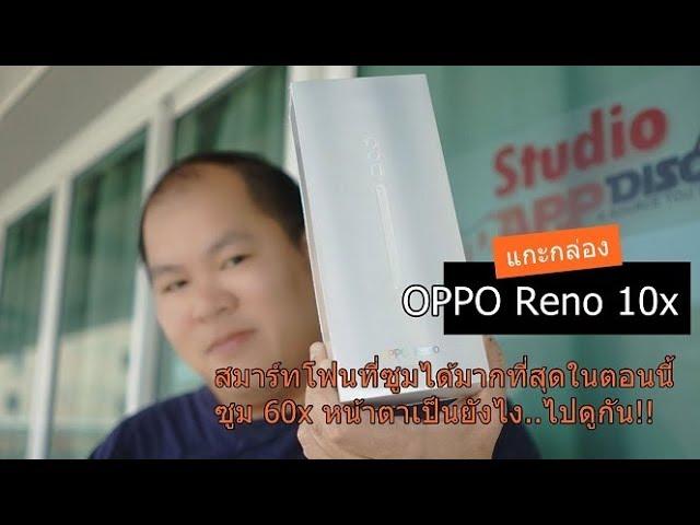 พรีวิว OPPO Reno 10X Zoom แกะกล่องส่องฟังก์ชั่น