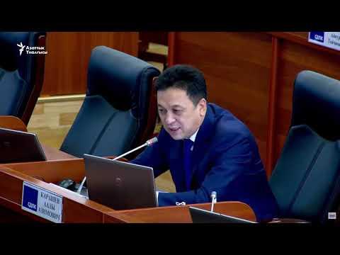 2020-жылдын 27-майындагы Кыргыз Республикасынын Жогорку Кеңешинин жыйыны