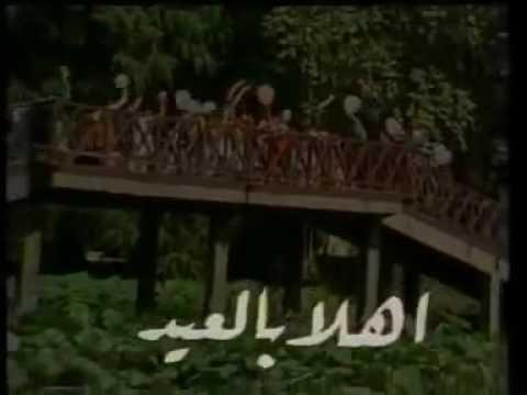 نتيجة بحث الصور عن أغنية جانا العيد اهو جانا العيد