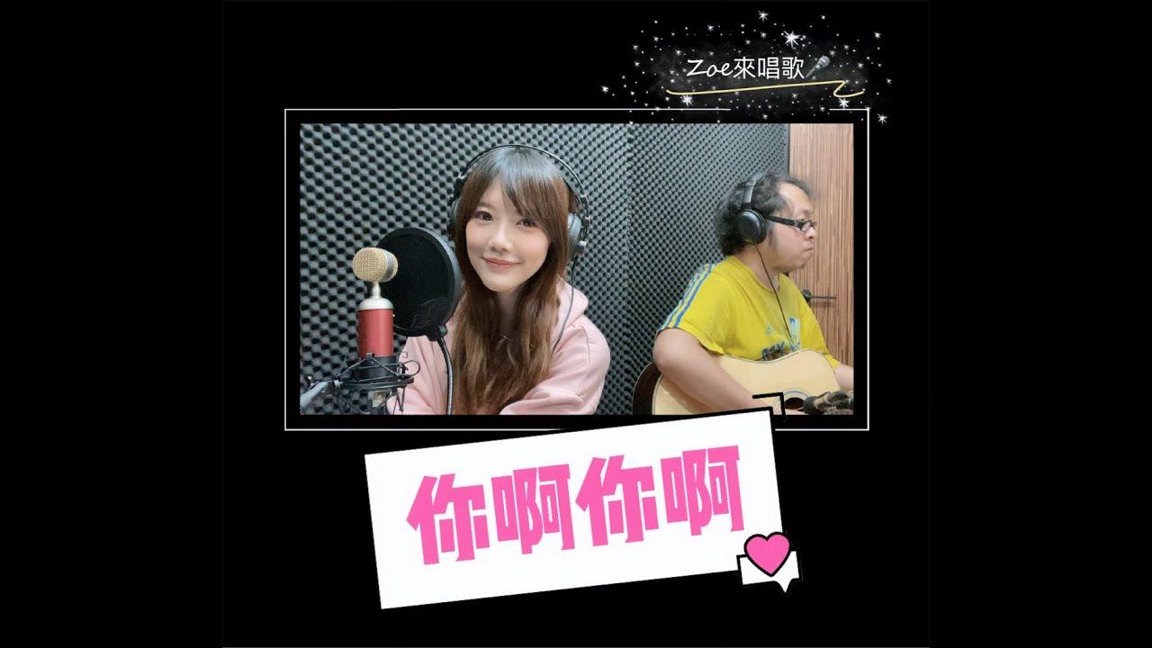 *主唱Zoe來唱歌*魏如萱Waa Wei《你啊你啊》| cover by Zoe王小凡 | - YouTube