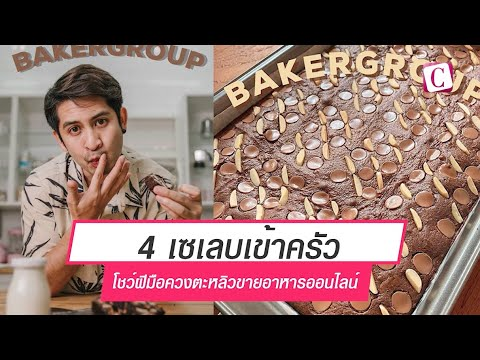 [Celeb Online] 4 เซเลบเข้าครัว โชว์ฝีมือควงตะหลิวขายอาหารออนไลน์