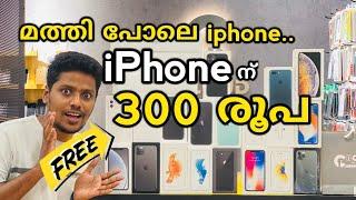 മത്തി പോലെ iphone.. iphone ന് 300 രൂപ | iPhone 5Se | iPhone 7 plus | iPhone 8 plus | iPhone 11 pro