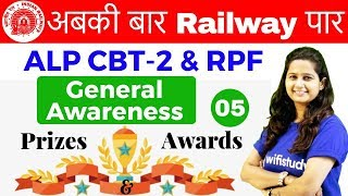 12:00 PM - RRB ALP CBT-2/RPF 2018   GA by Shipra Ma'am   Prizes & Awards