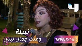 نبيلة عبيد تختار ملك جمال لبنان وهيفاء وهبي تفاجئها