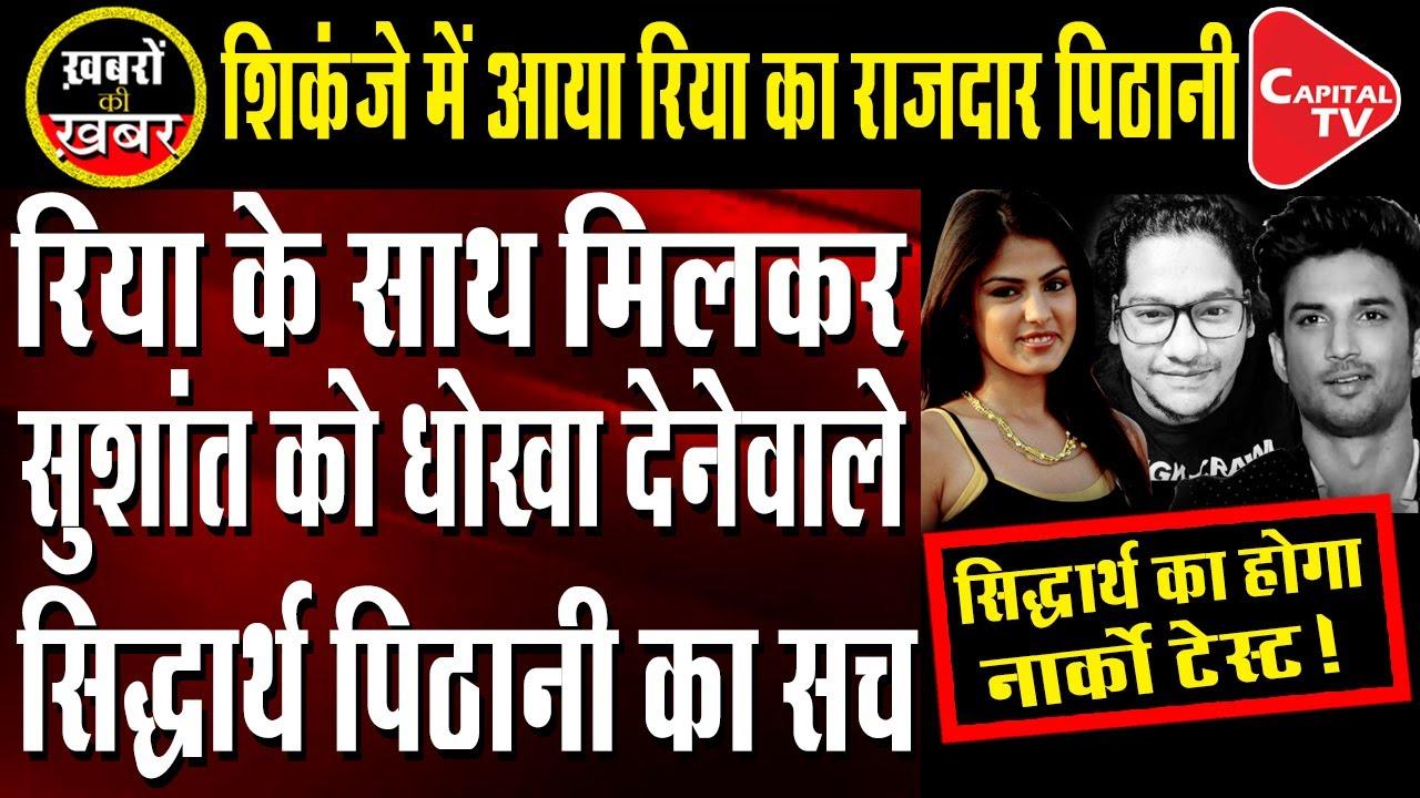 Siddharth Pithani: Friend Who Betrayed Sushant   Anju Pankaj   Capital TV