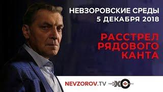 Александр Невзоров.Невзоровские среды на радио «Эхо Москвы» . Эфир от 05.12.2018