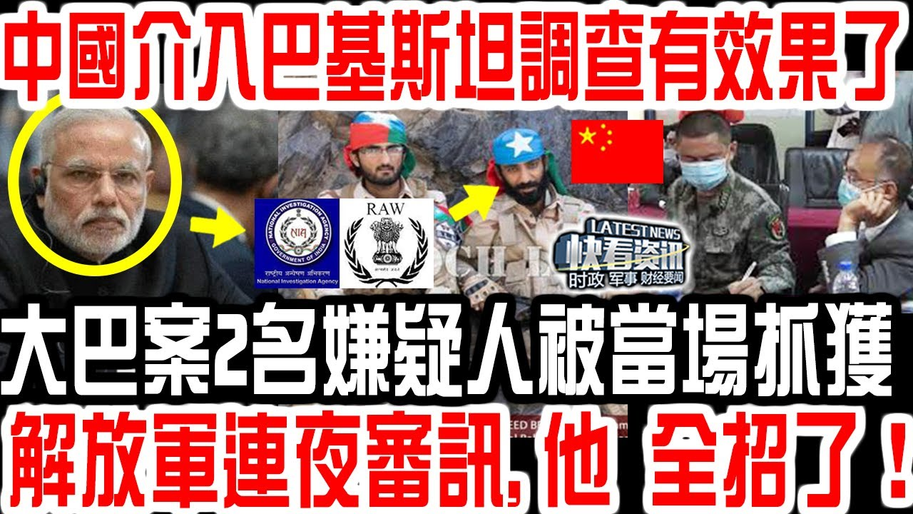 中國介入巴鐵大巴案有效果了!解放軍將2名嫌疑人審訊完畢!他,全招了!