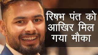 Rishabh Pant Finally In Indian Test Cricket Team || Ind vs Eng 3rd Test Match || Playing 11