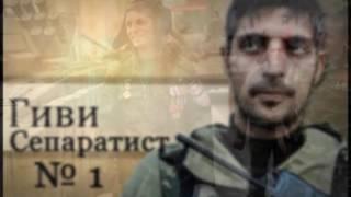 Очередная ликвидация боевика - 'Гиви'