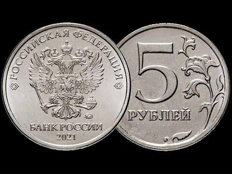 Монета 5 рублей 2021 года ММД.