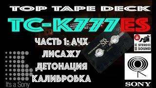 Топовая дека Sony TC-K777ES - ч.2 - АЧХ, Лисажу, калибровка, детонация