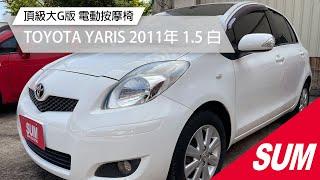 【SUM中古車】 TOYOTA YARIS 擁有電動按摩椅的頂級小鴨鴨 TOYOTA豐田 YARIS 2011年 1.5 大G版 白 桃園市
