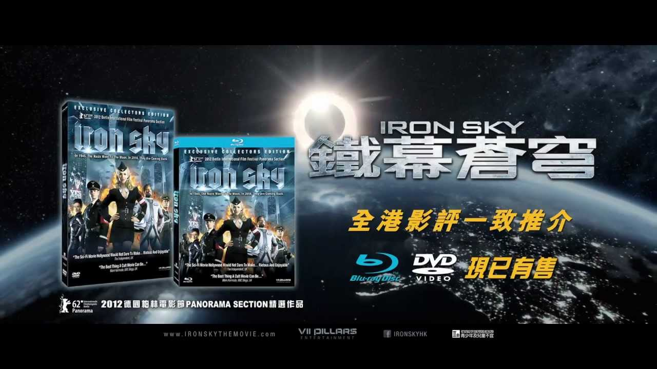 Iron Sky 鐵幕蒼穹 Blu-ray DVD Out Now - YouTube