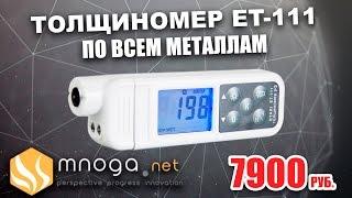 Толщиномер Etari ET-111(, 2016-02-24T13:45:49.000Z)