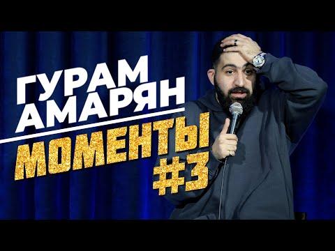 Гурам Амарян. «Моменты» #3