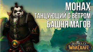 Монах танцующий с ветром Прохождение испытания башни магов тактика гайд world of warcraft