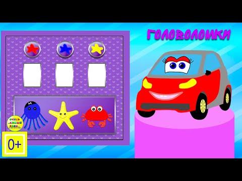 Видео: Головоломки для малышей с машинкой Лёлей! Серия 2. Развивающий мультик для самых маленьких