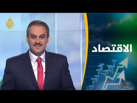 النشرة الاقتصادية الأولى (2019/4/20)  - 13:54-2019 / 4 / 20