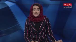 نشرة اخبار الحادية عشر 16-01-2019 تقديم اماني علوان | يمن شباب