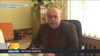 В Тернопольской области жестоко убили пенсионера(Обезглавленное тело пенсионера нашли в съемной квартире в городе Залещики. Преступление произошло несколь..., 2016-04-04T17:30:31.000Z)