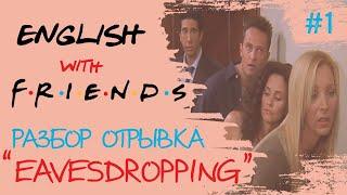 "#1. Eavesdropping/Подслушивание. Разбор отрывка. English with FRIENDS/Английский с сериалом ""Друзья"""