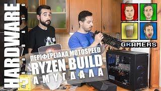 1080p gaming με ~750€ [PC build]