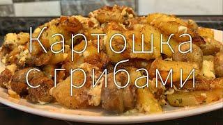 ИДЕАЛЬНАЯ жареная картошка с грибами на сковороде Рецепты из картошки