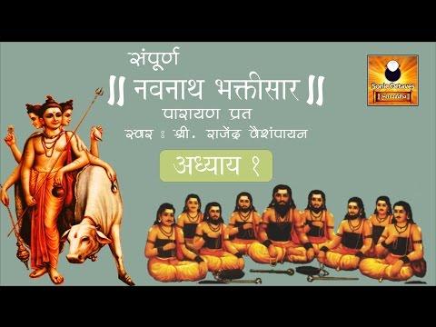 Navnath Bhaktisar Adhyay 1 (नवनाथ भक्तिसार अध्याय १) with Marathi Subtitles