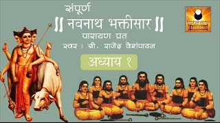 Navnath Bhaktisar - Adhyay 01