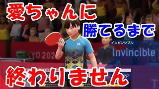 東京2020オリンピック™福原愛選手に勝てるまで終わりません!!【卓球】