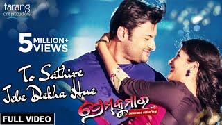 To Sathire Jebe Dekha Hue - Official Full Video   Prem Kumar   Anubhav, Sivani, Humane Sagar, Ananya