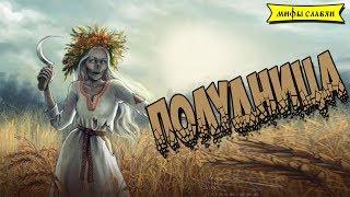 Славянская мифология: Полудница ( Полуденница)