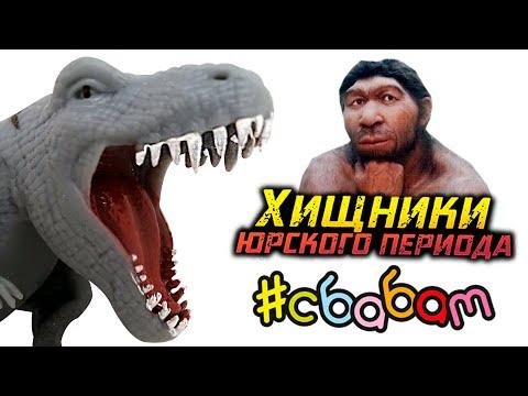 ДИНОЗАВРЫ Хищники Юрского Периода / сюрприз от СБАБАМ