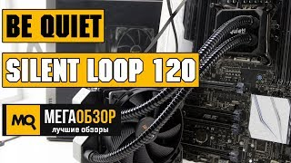 Be quiet! Silent Loop 120 обзор водянки