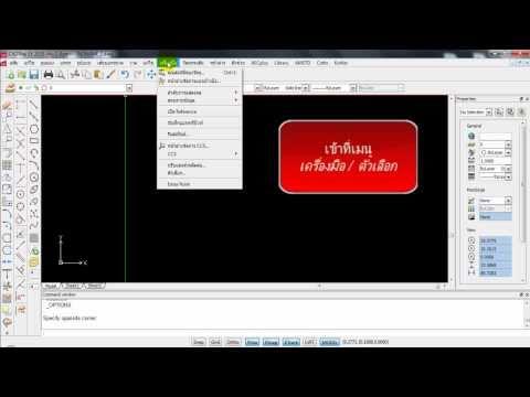 CADThai Ex. วิธีเปลี่ยนภาษาเมนู