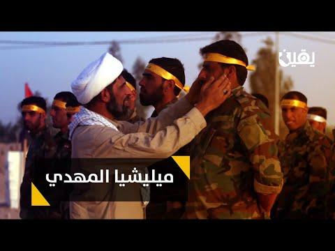 جيش المهدي.. أول #ميليشيا تأسست بعد #الاحتلال