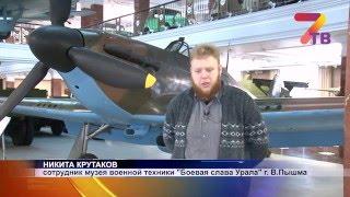 Крылатый солдат - Музей УГМК