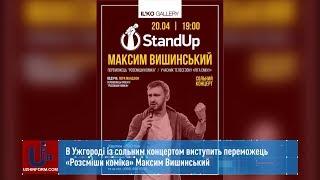 В Ужгороді із сольним концертом виступить переможець «Розсміши коміка» Максим Вишинський