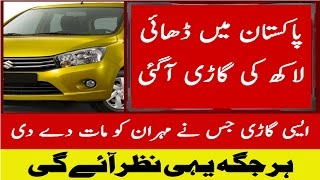 Mehran Lookalike Car Sold in China for PKR 250k - China Cheapest Car