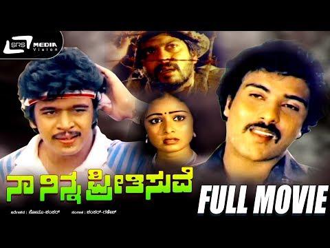 Naa Ninna Preethisuve -- ನಾ ನಿನ್ನ ಪ್ರೀತಿಸುವೆ  |Kannada Full HD Movie|FEAT. Arjun Sarja, Bhavya