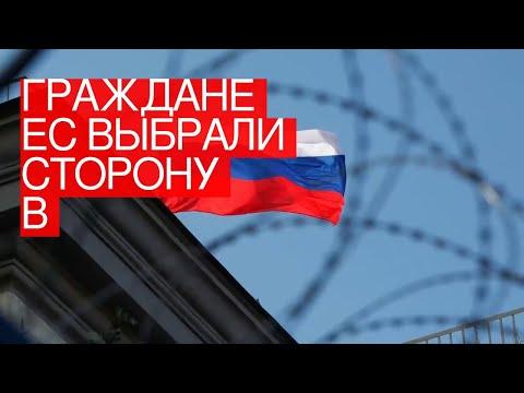 Граждане ЕСвыбрали сторону ввойне СШАсРоссией
